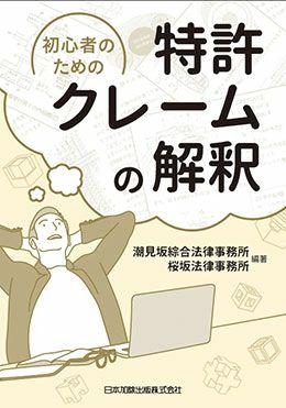 日本加除出版「初心者のための特許クレームの解釈」