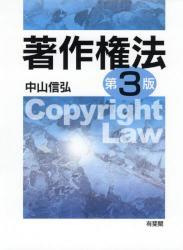 有斐閣「著作権法 第3版」